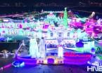春节假期过后哈尔滨冰雪大世界游客依旧络绎不绝(组图)
