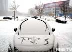 黑龙江大庆迎来新年立春后第一场大雪