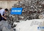 汕头海关破获一起特大走私案 涉案固废达20万吨