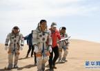 我国成功组织航天员沙漠野外生存训练