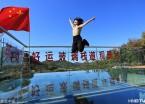 哈尔滨:彩虹玻璃栈道亮相 可俯瞰五花山色