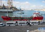 被移民劫持的商船抵达马耳他
