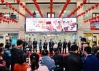 """""""中国书画30家巡展走进黑龙江""""在哈尔滨启幕"""