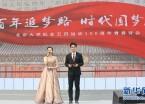 北京大学纪念五四运动100周年青春诗会活动举行