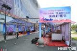 第四届中俄博览会华南城哈尔滨分会场 迎十余国一带一路国家展商