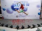 第二届互联网+时代博览会在京开幕