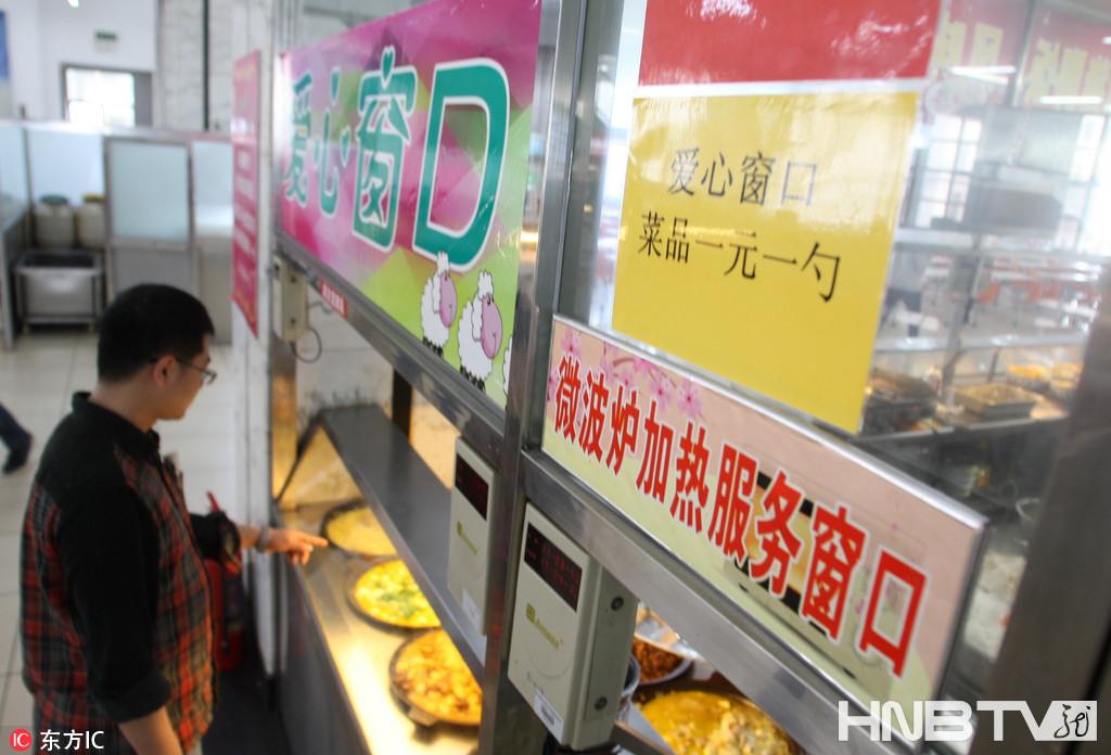 一元钱一份菜 哈尔滨一大学食堂推出爱心窗口