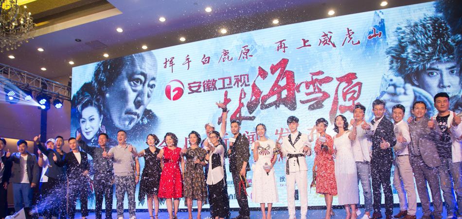 《林海雪原》开发布会 金星演电视剧首触小荧屏