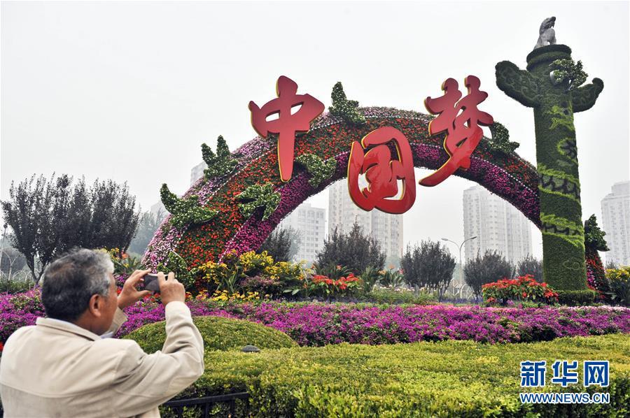 """奏响新时代伟大复兴的壮丽乐章——写在""""中国梦""""提出五周年之际"""