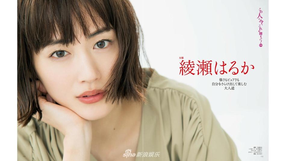 日本女星绫濑遥拍杂志写真 清新短发精致迷人