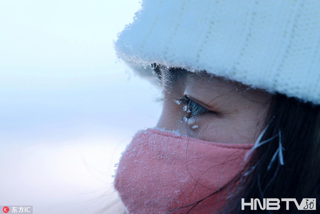 零下39℃的中国最北点 姑娘睫毛挂上晶莹冰珠