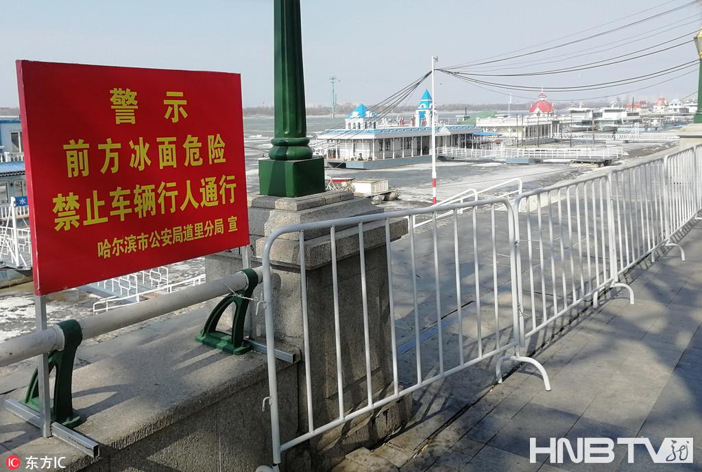 """哈尔滨天热冰雪融化 松花江面""""封""""了(组图)"""