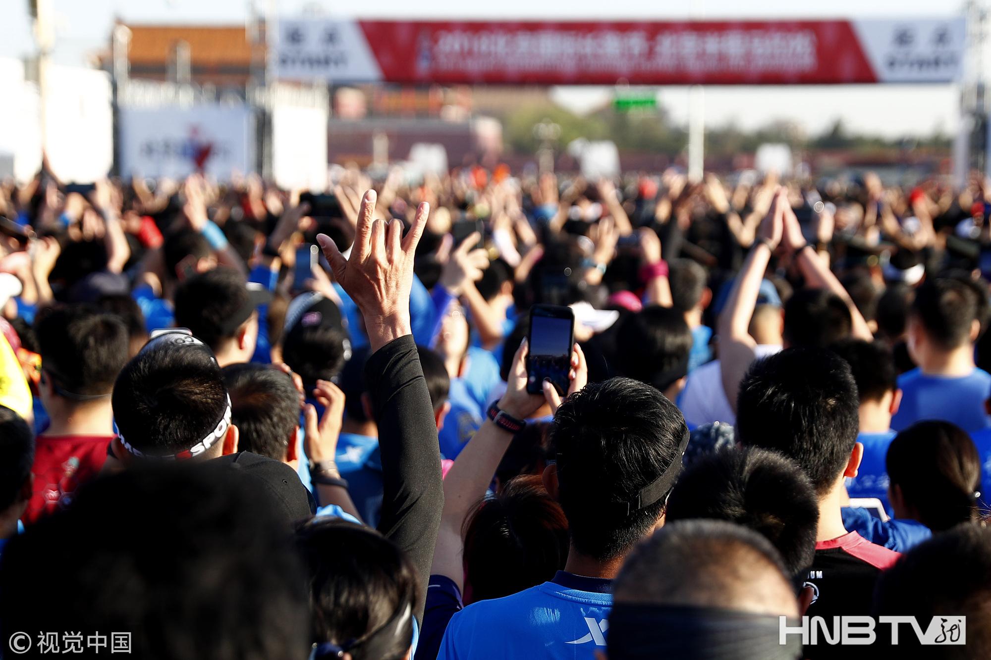 2018北京国际长跑节开跑