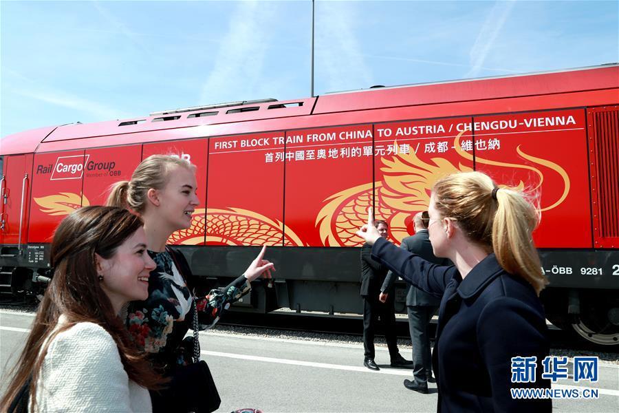 中欧班列首次抵达维也纳