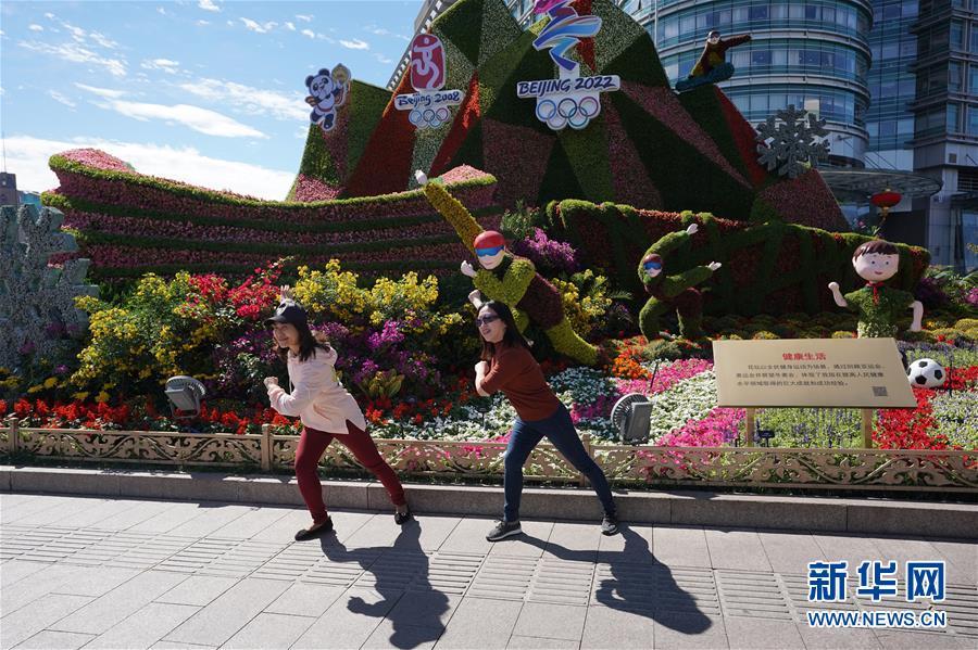 北京:花团锦簇迎国庆
