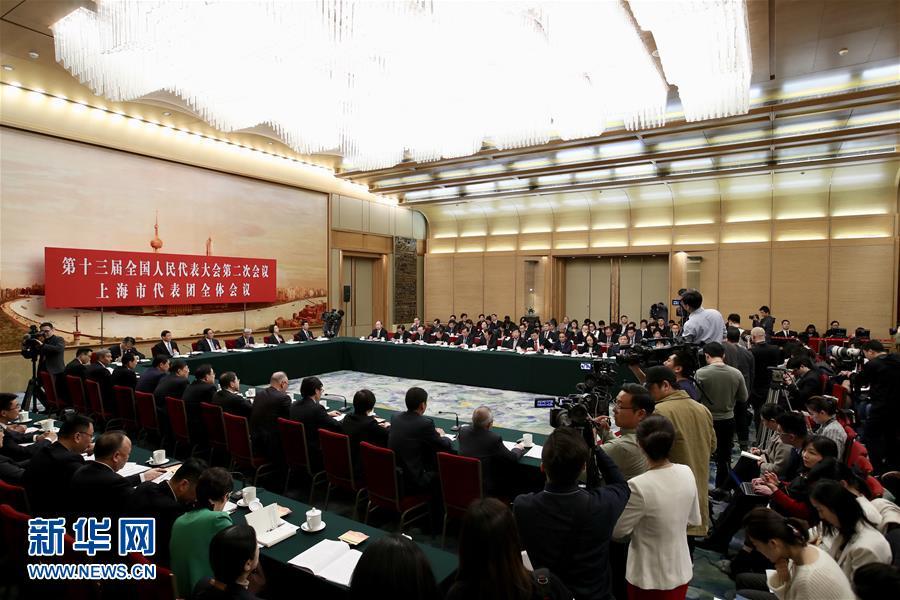 上海代表团全体会议向媒体开放