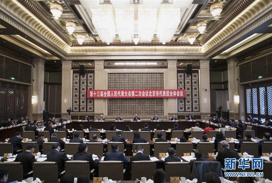 北京代表团全体会议向媒体开放