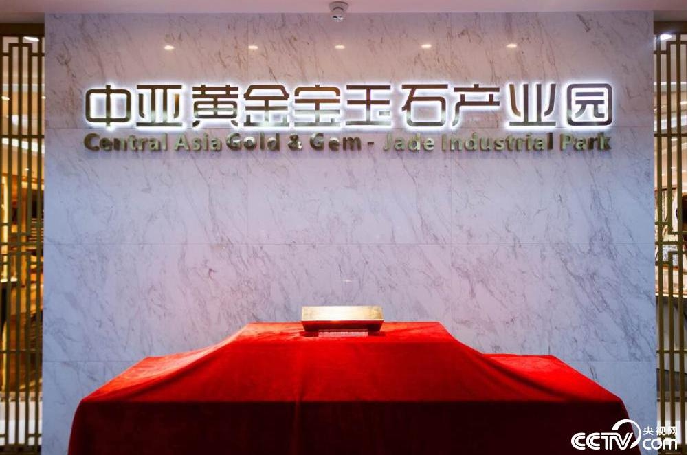 【新时代·幸福美丽新边疆】丝路上的中亚黄金宝石产业园