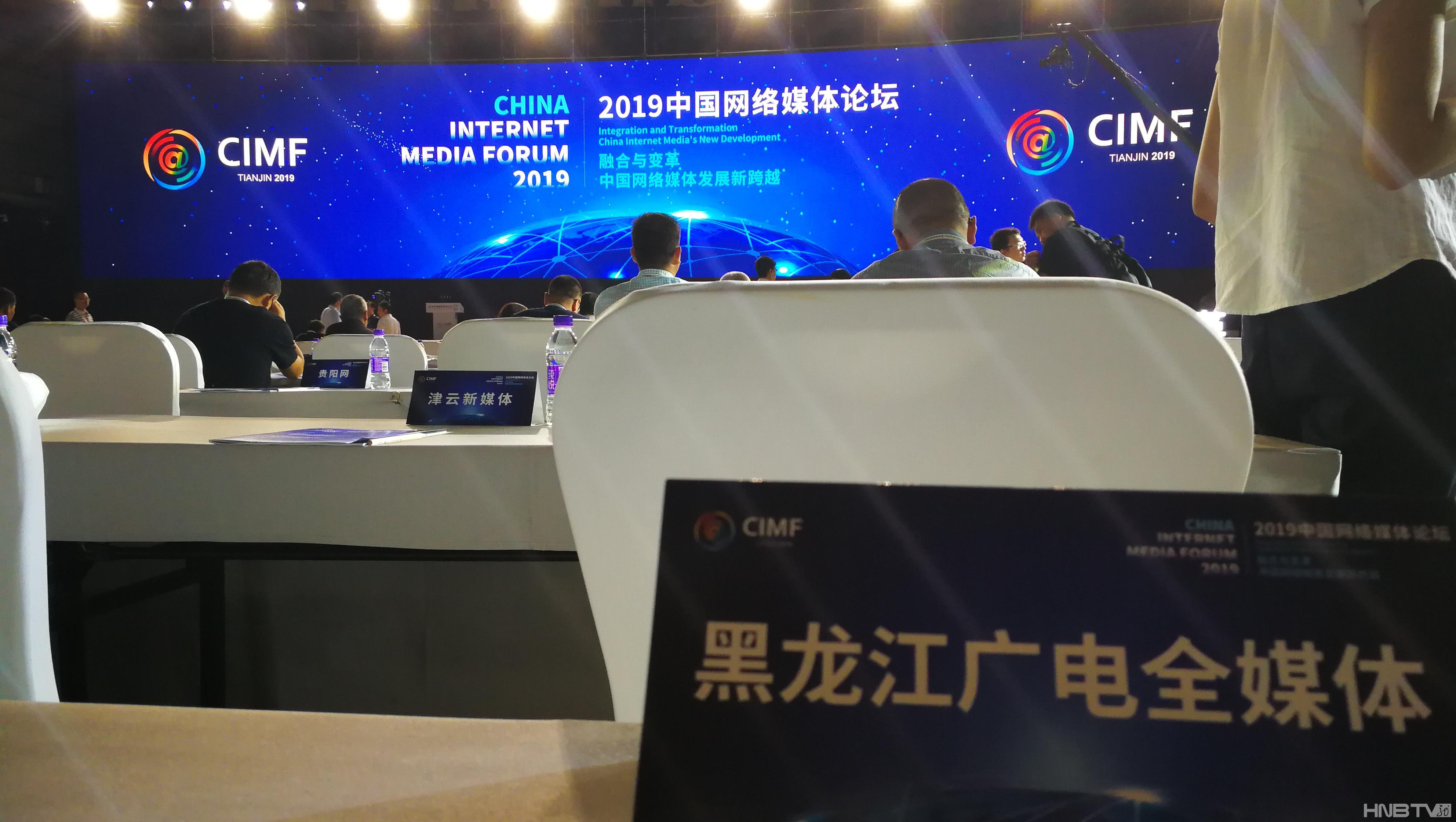 2019中国网络媒体论坛在天津开幕