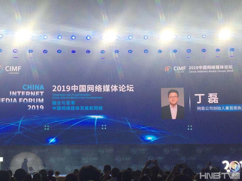 网易公司创始人兼首席执行官丁磊在2019中国网络媒体论坛上作主题演讲