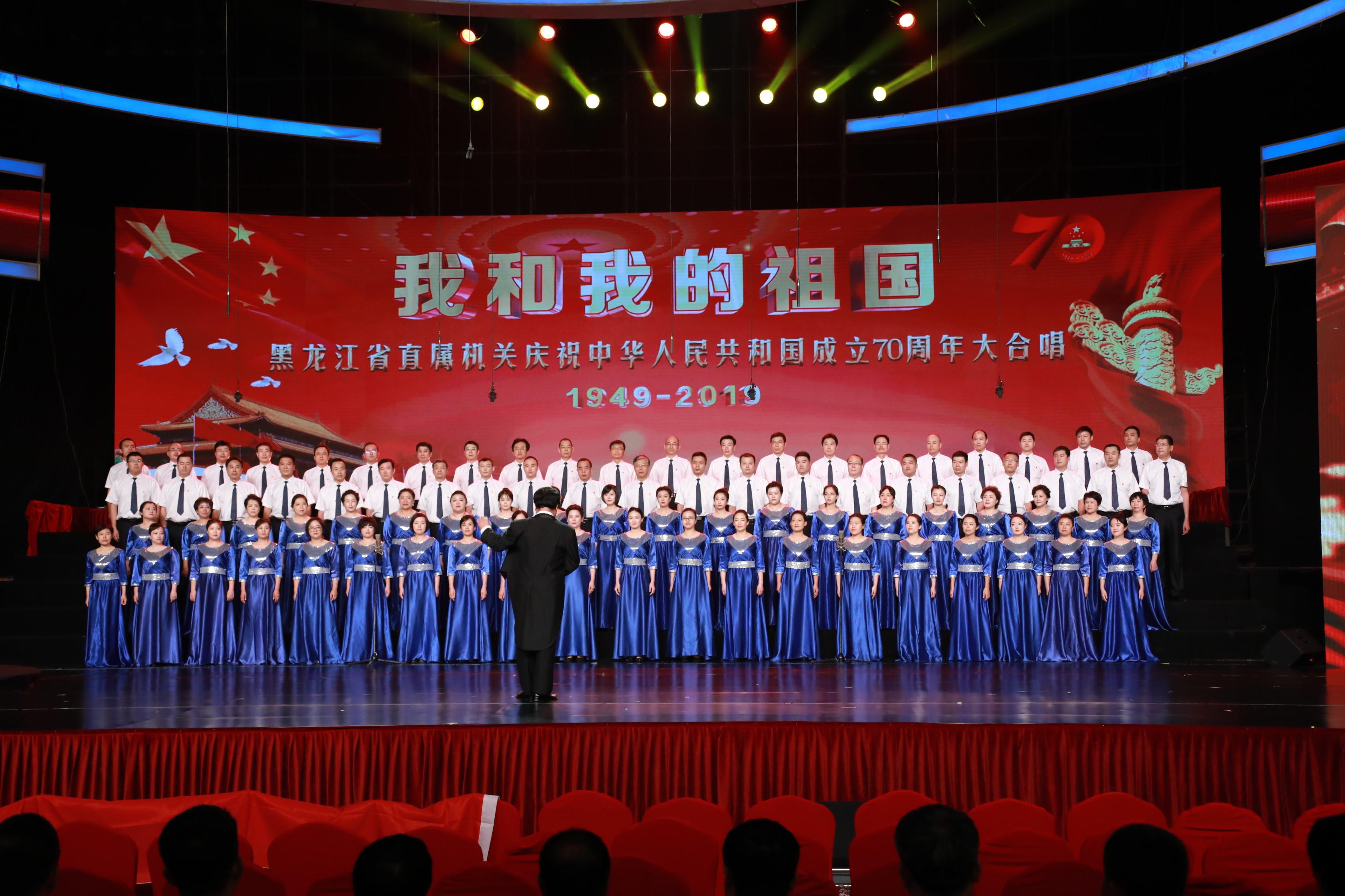 """省直机关""""我和我的祖国""""大合唱——黑龙江省统计局(组图)"""