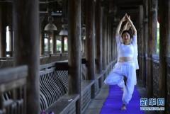 风雨桥上秀瑜伽
