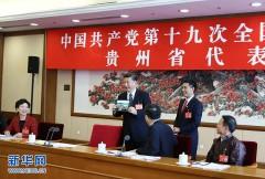 习近平参加党的十九大贵州省代表团讨论(图)