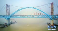 世界最大跨度公铁两用钢拱桥主拱合龙
