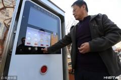 哈尔滨:索菲亚教堂广场现纪念币自动售卖机