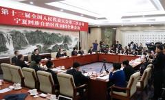 宁夏代表团全体会议向媒体开放