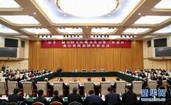 浙江代表团全体会议向媒体开放