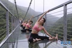 玻璃吊桥瑜伽秀
