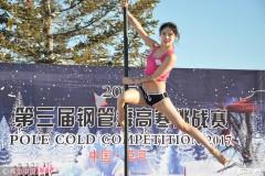 漠河:美女选手在-33℃比赛钢管舞(组图)