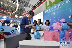 第二届世界智能大会在天津开幕
