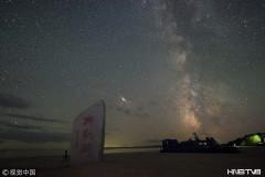 鸡西:白露夜中俄边界望星空