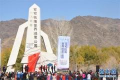 新疆首个世界地质公园开园