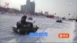 冬趣:玩转哈尔滨——这些冰雪项目你玩儿过吗?