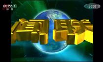 央视新闻联播20200224