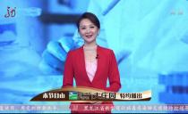 食安龙江20200125