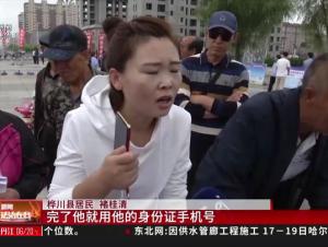 """龙江行:意外""""中招""""套路贷  律师教你如何""""拆"""""""